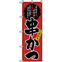 のぼり旗 (3149) こだわり 串かつ