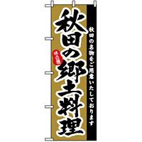 のぼり旗 (3152) 秋田の郷土料理