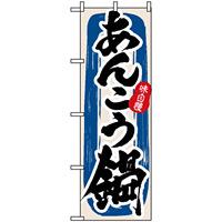 のぼり旗 (3154) あんこう鍋
