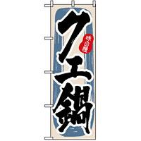 のぼり旗 (3155) クエ鍋