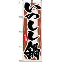 のぼり旗 (3158) いのしし鍋