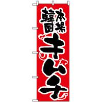 のぼり旗 (316) 本場韓国 キムチ