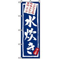 のぼり旗 (3163) 水炊き