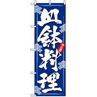 のぼり旗 (3164) 皿鉢料理 (さわち料理)