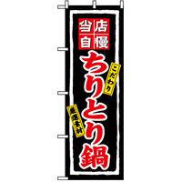 のぼり旗 (3171) ちりとり鍋