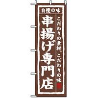 のぼり旗 (3172) 串揚げ専門店