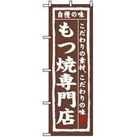のぼり旗 (3173) もつ焼専門店