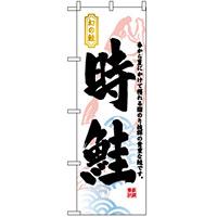 のぼり旗 (3175) 時鮭
