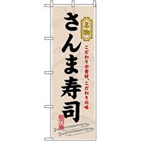のぼり旗 (3179) さんま寿司