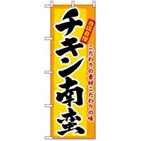 のぼり旗 (3184) チキン南蛮