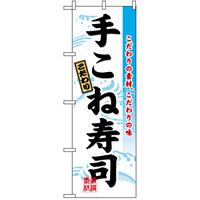 のぼり旗 (3185) 手こね寿司