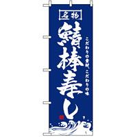のぼり旗 (3191) 鯖棒寿し