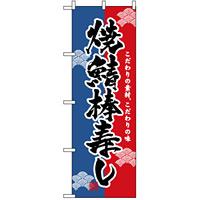 のぼり旗 (3192) 焼鯖棒寿し