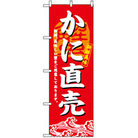 のぼり旗 (3194) かに直売