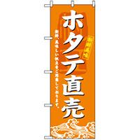 のぼり旗 (3196) ホタテ直売