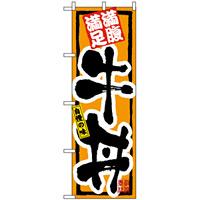 のぼり旗 (3199) 牛丼