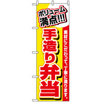 のぼり旗 (3200) ボリューム満点 手造り弁当