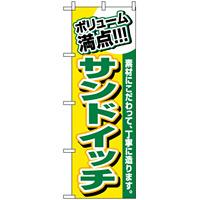 のぼり旗 (3201) ボリューム満点 サンドイッチ