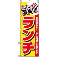 のぼり旗 (3203) ボリューム満点 ランチ