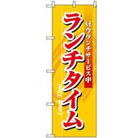 のぼり旗 (3205) ランチタイム