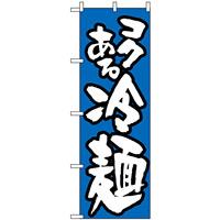 のぼり旗 (321) 冷麺/青
