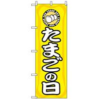 のぼり旗 (3210) たまごの日