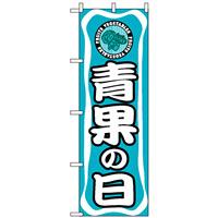 のぼり旗 (3211) 青果の日