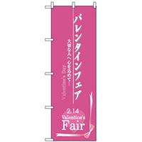 のぼり旗 (3212) バレンタインフェア