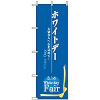 のぼり旗 (3213) ホワイトデー