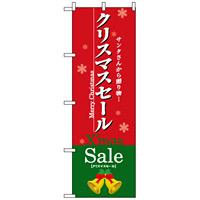 のぼり旗 (3214) クリスマスセール