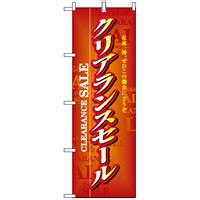 のぼり旗 (3216) クリアランスセール