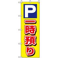 のぼり旗 (3219) P一時預り