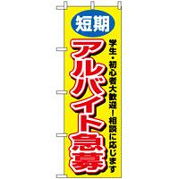 のぼり旗 (3220) 短期アルバイト急募