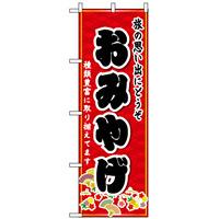 のぼり旗 (3222) おみやげ