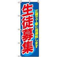 のぼり旗 (3228) 生徒募集