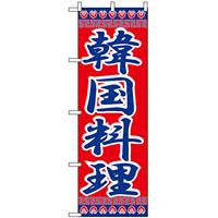 のぼり旗 (323) 韓国料理 赤地/青文字