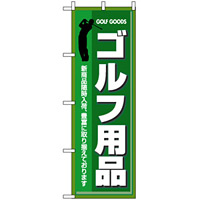のぼり旗 (3231) ゴルフ用品