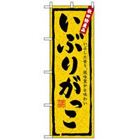 のぼり旗 (3236) いぶりがっこ