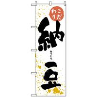 のぼり旗 (3237) 納豆