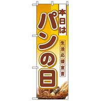 ハーフのぼり旗 (3241) W300×H900mm 本日は パンの日