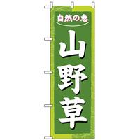 のぼり旗 (3247) 山野草