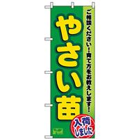 のぼり旗 (3248) やさい苗