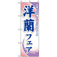 のぼり旗 (3249) 洋蘭フェア