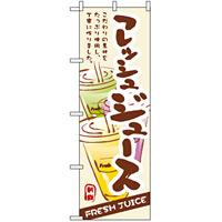 のぼり旗 (3279) フレッシュジュース