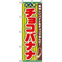 のぼり旗 (3280) チョコバナナ