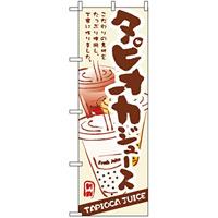 のぼり旗 (3283) タピオカジュース