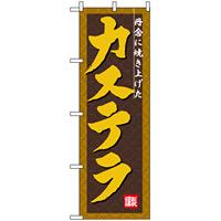 のぼり旗 (3289) カステラ