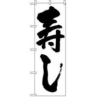 のぼり旗 (329) 寿し シンプルデザイン