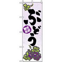 のぼり旗 (3298) ぶどう 鮮度抜群