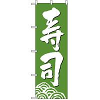 のぼり旗 (330) 寿司 緑
